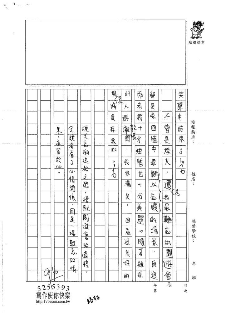 106W6207 王采平 (3)