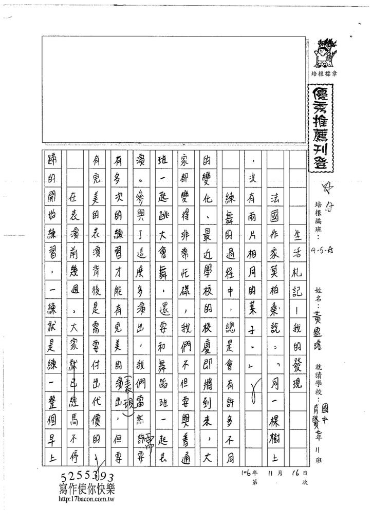 106WA208 黃盈瑄 (1)