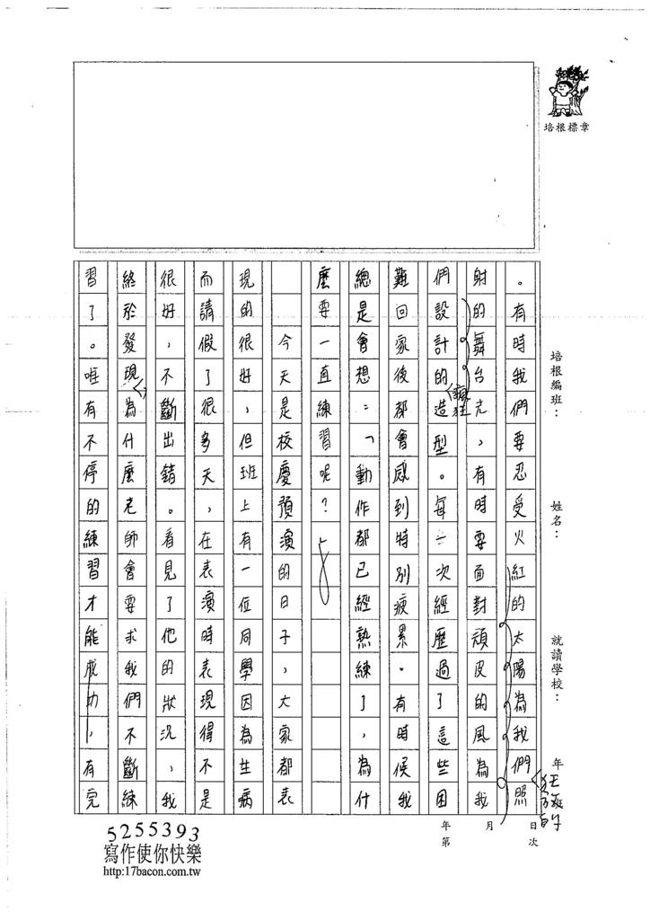 106WA208 黃盈瑄 (2)
