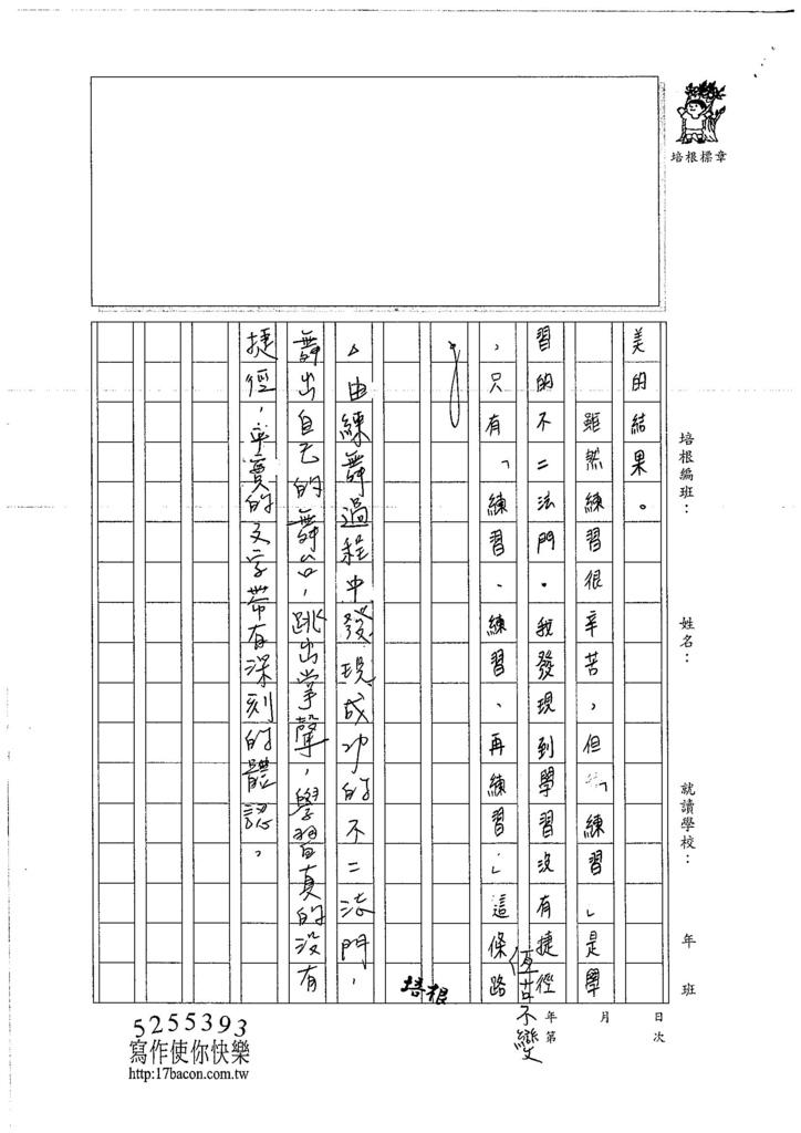 106WA208 黃盈瑄 (3)