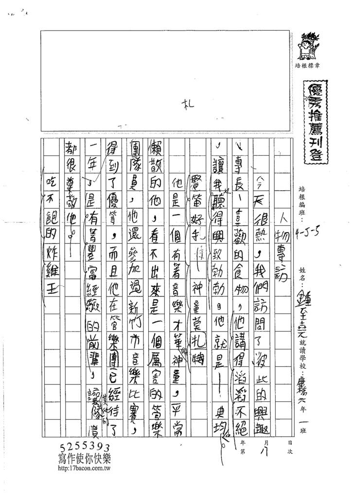 106WS208 鍾至堯 (1)