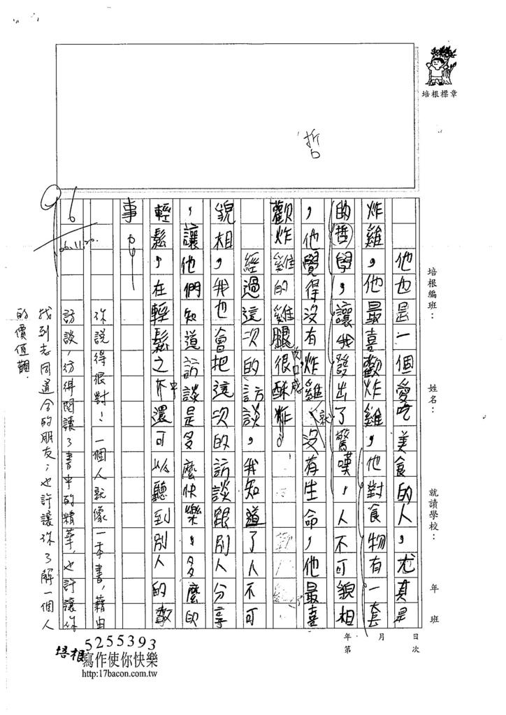 106WS208 鍾至堯 (2)