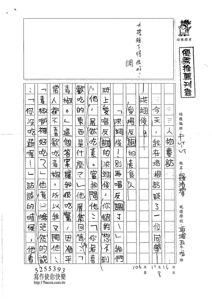 106WS208 羅沛璿 (1)