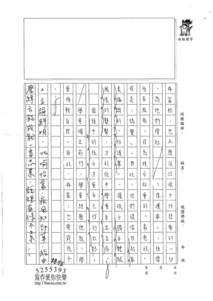 106WG208 林芷韻 (2)