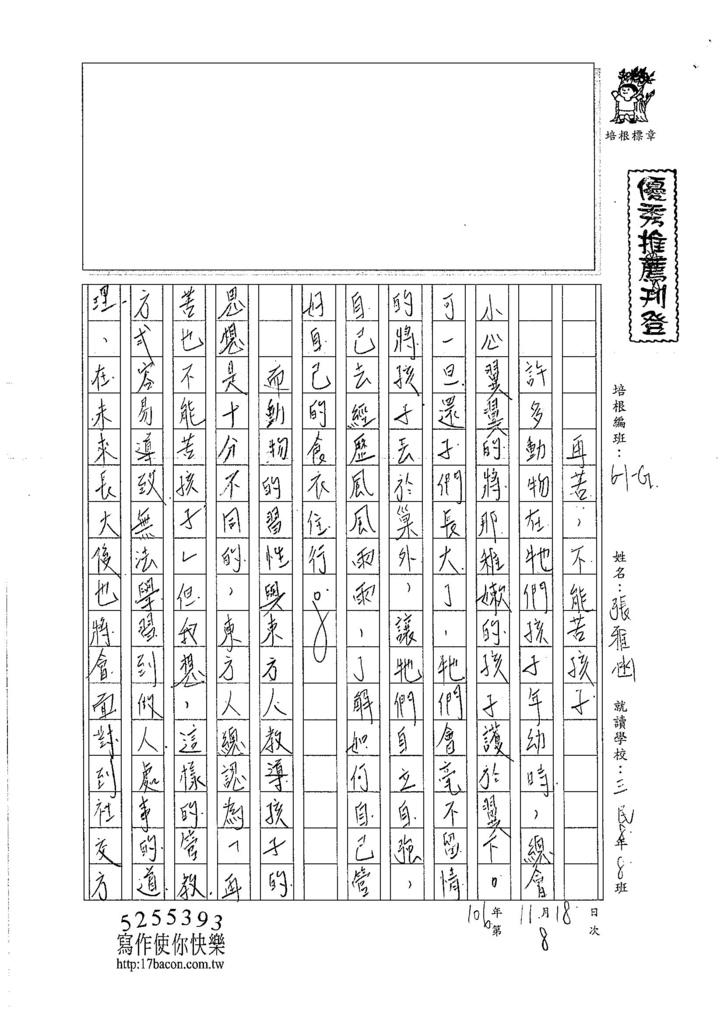 106WG208 張雅涵 (1)