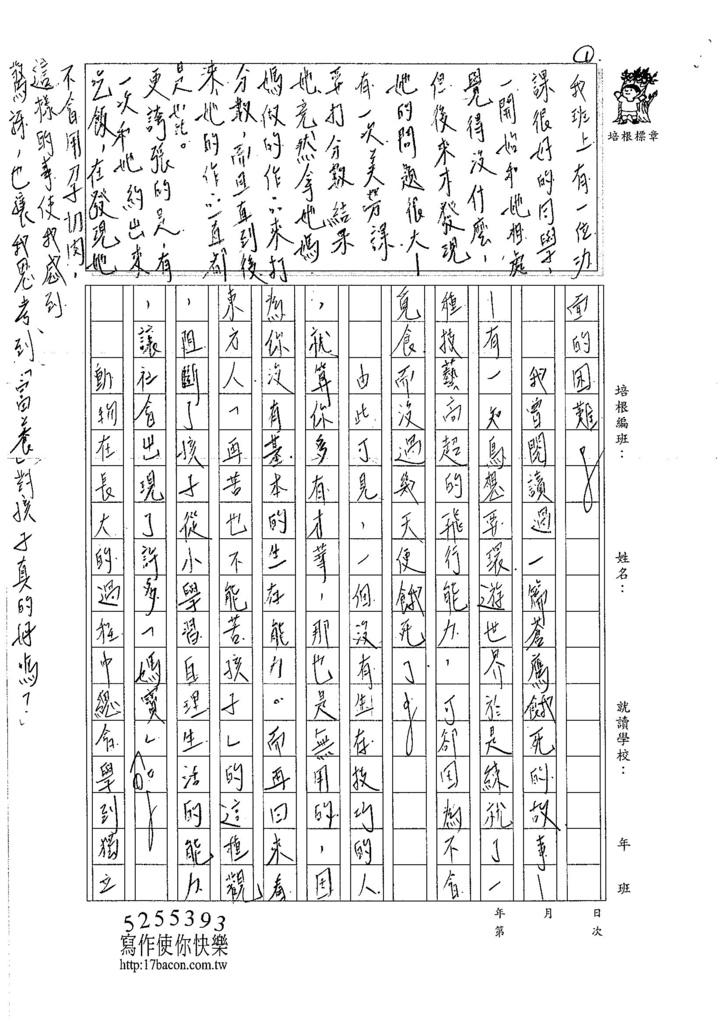106WG208 張雅涵 (2)