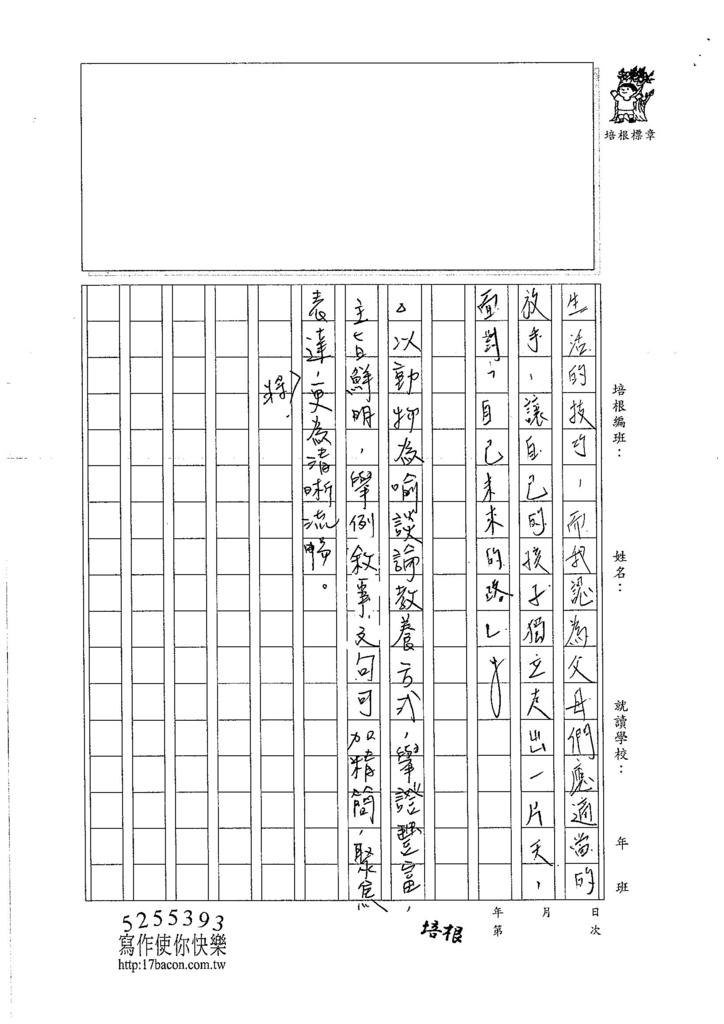 106WG208 張雅涵 (3)