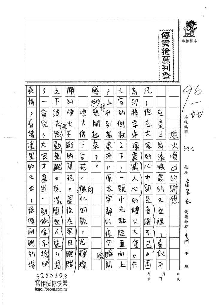 106W6207 盧昱丞 (1)