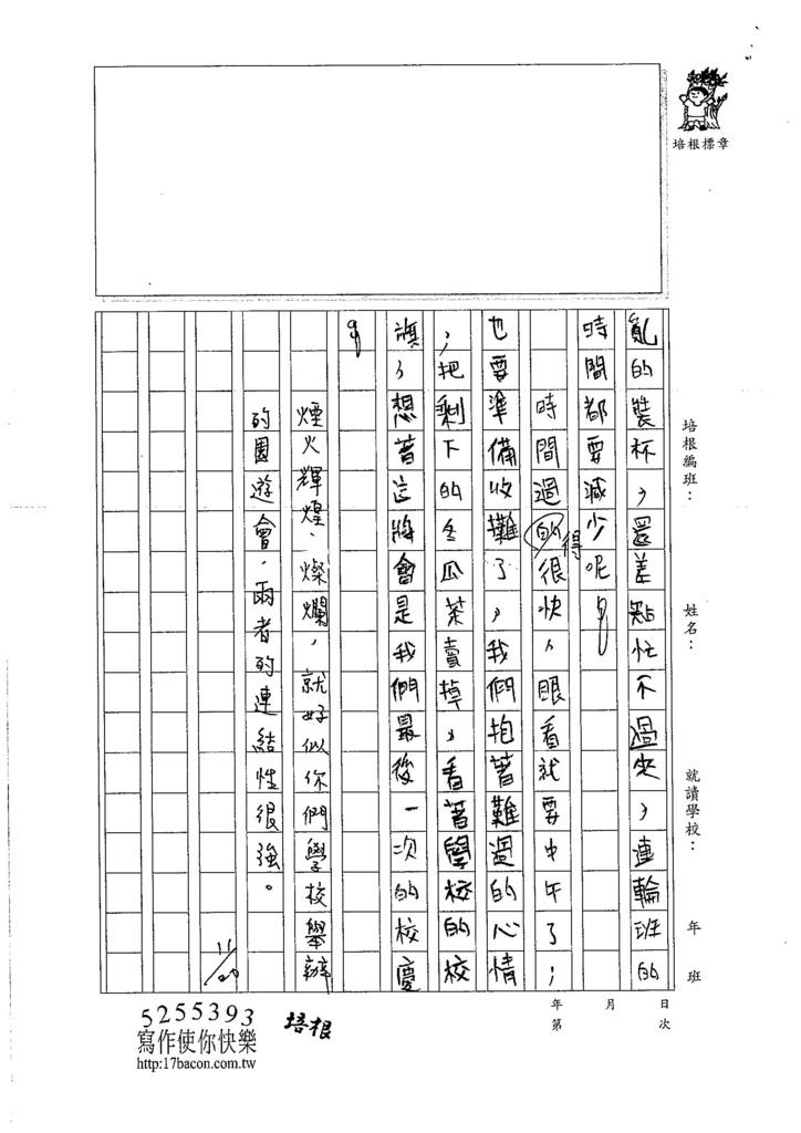 106W6207 盧昱丞 (3)