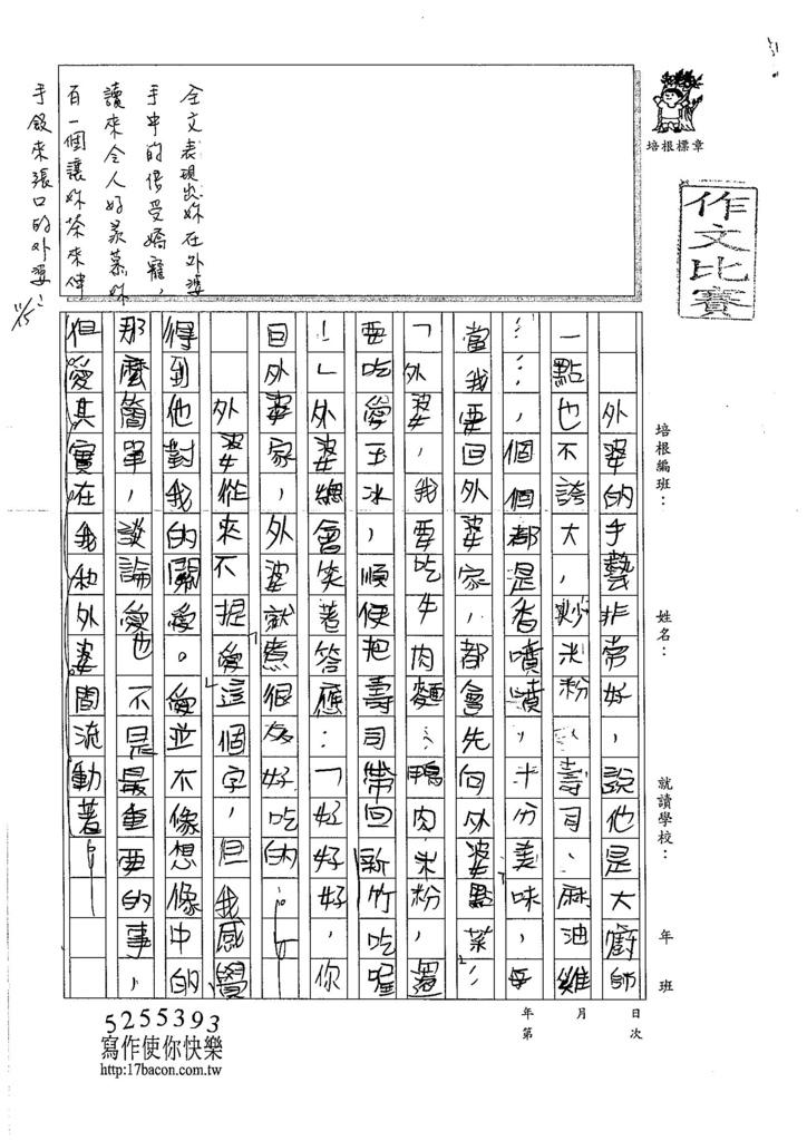 106W5205 蔡欣融 (2)