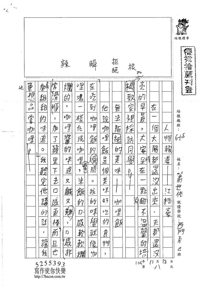 106W5208 蕭世佑 (1)