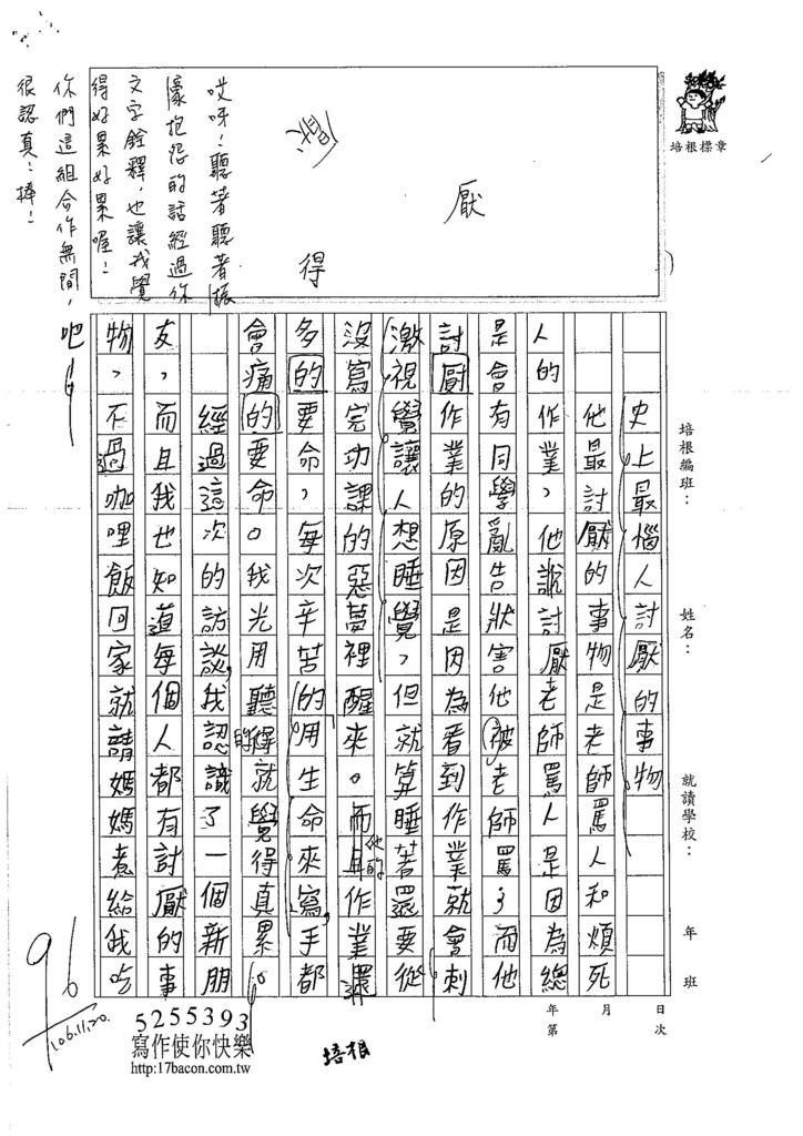 106W5208 蕭世佑 (2)