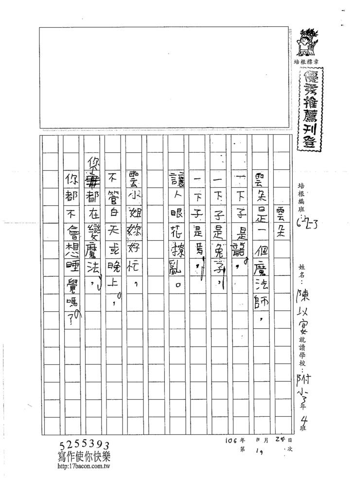 106W3209 陳以宴 (1)