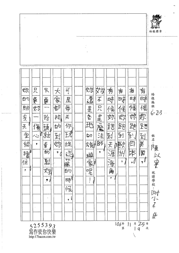 106W3209 陳以宴 (2)