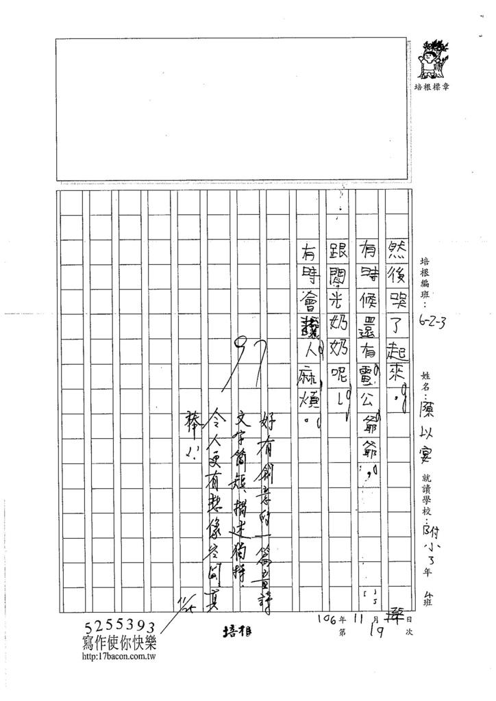 106W3209 陳以宴 (3)