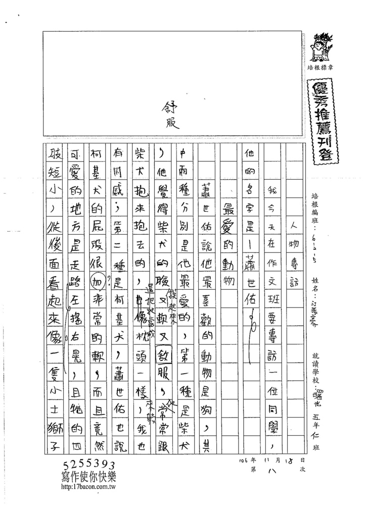 106W5208 江振豪 (1)