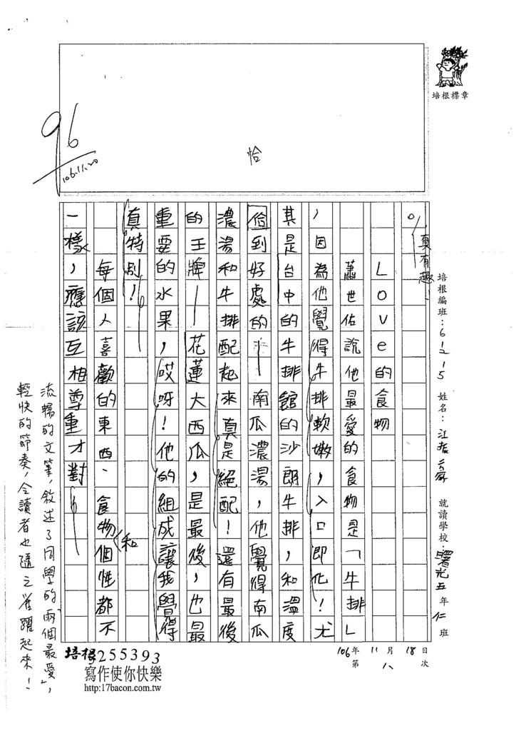 106W5208 江振豪 (2)