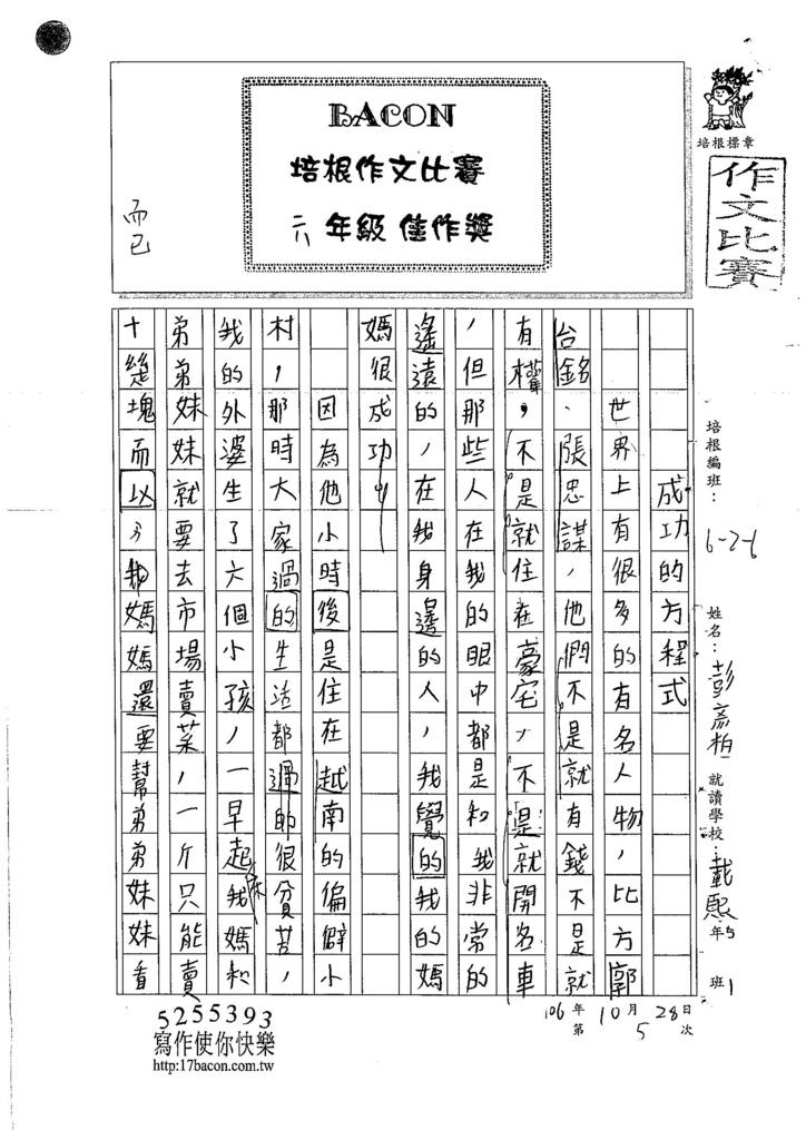 106W6205 彭彥柏 (1)