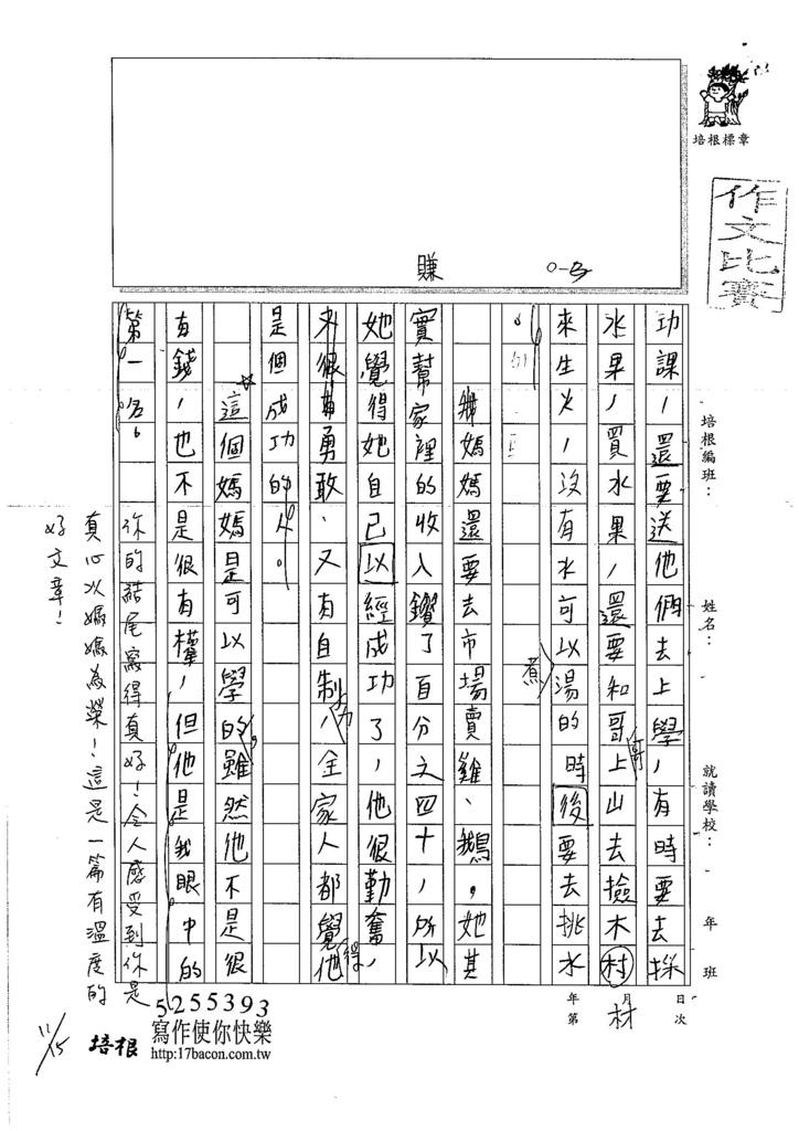 106W6205 彭彥柏 (2)