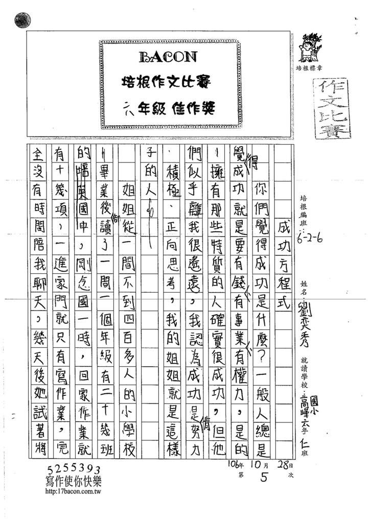 106W6205 劉奕秀 (1)