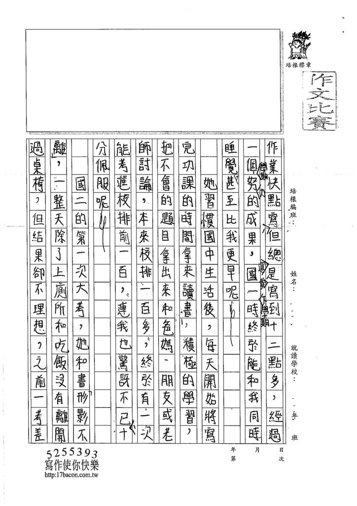 106W6205 劉奕秀 (2)