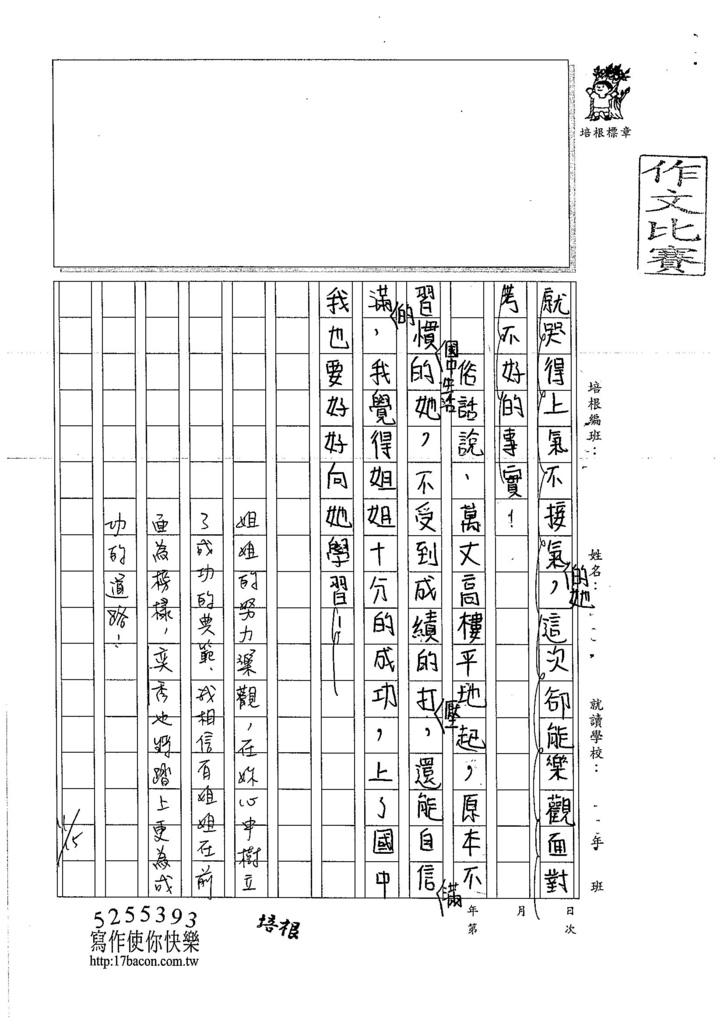 106W6205 劉奕秀 (3)