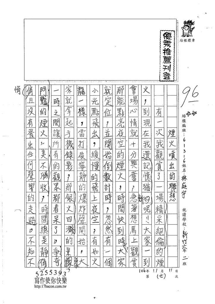 106W6207 林庭宇 (1)