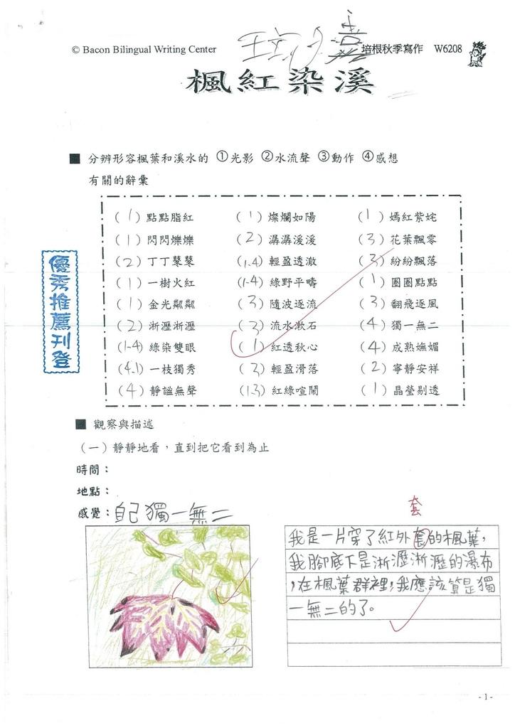 106W6208 王翊嘉 (1)