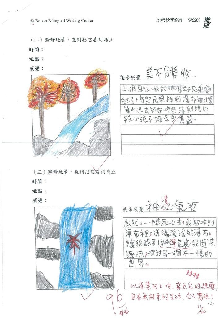 106W6208 王翊嘉 (2)