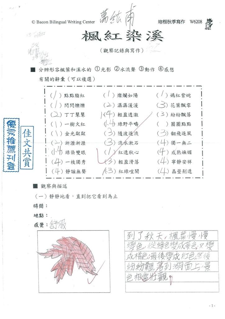 106W6208 萬紘甫 (1)