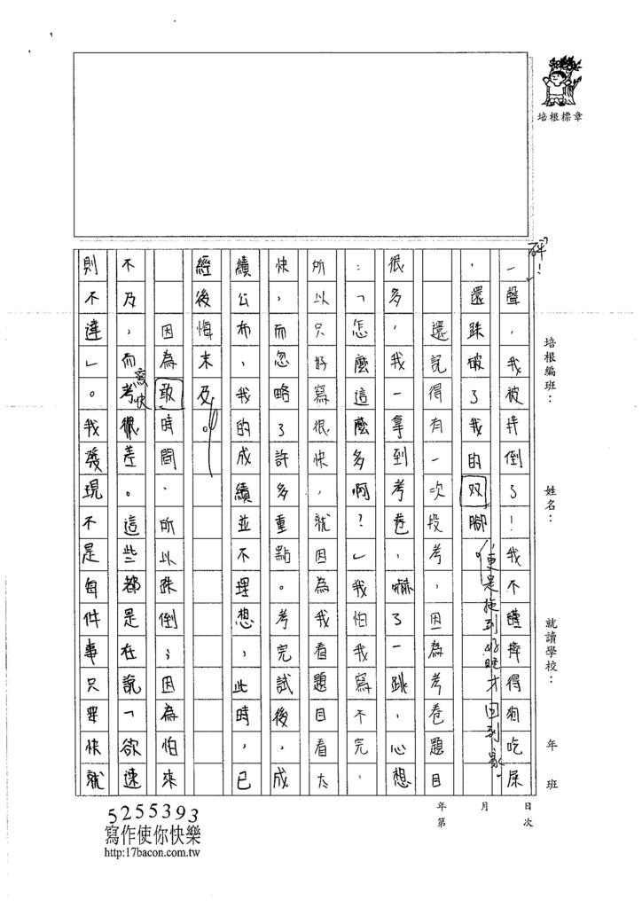 106WA208 姚宣辰 (2)
