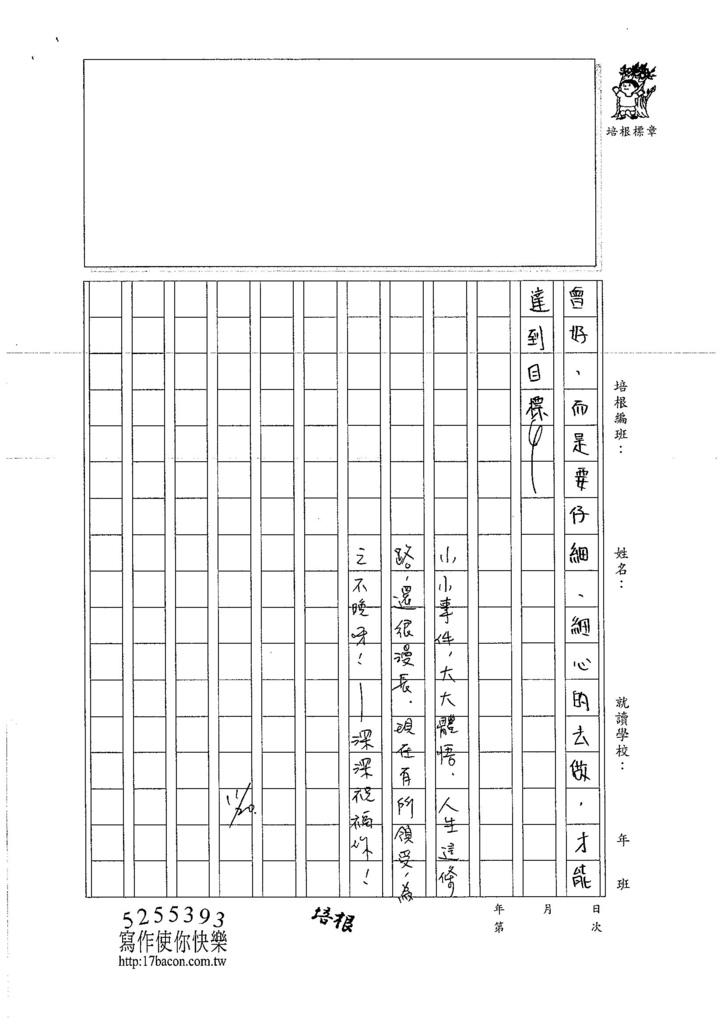 106WA208 姚宣辰 (3)