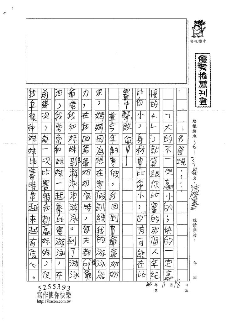 106WA208 洪啟善 (1)
