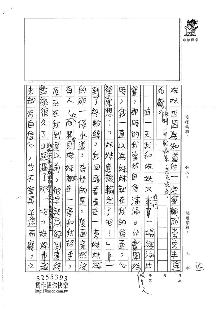 106WA208 洪啟善 (2)