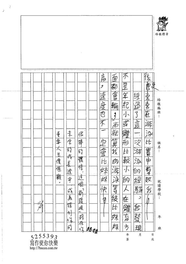 106WA208 洪啟善 (3)