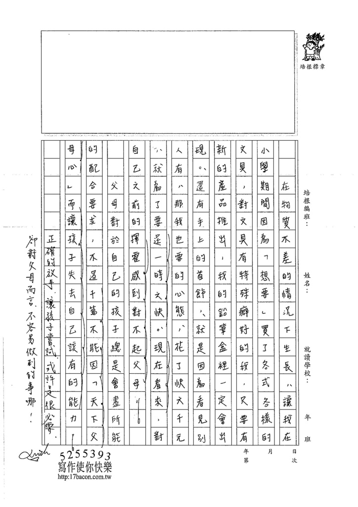 106WG208 吳沛穎 (3)