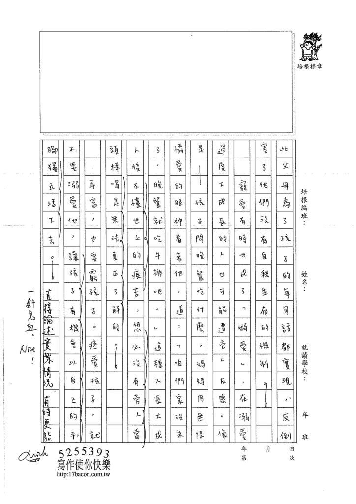 106WG208 黃昱禎 (2)