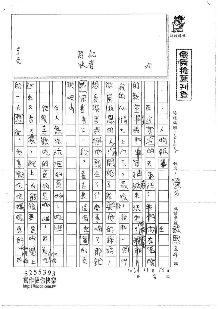 106W5208 柯冠名 (1)