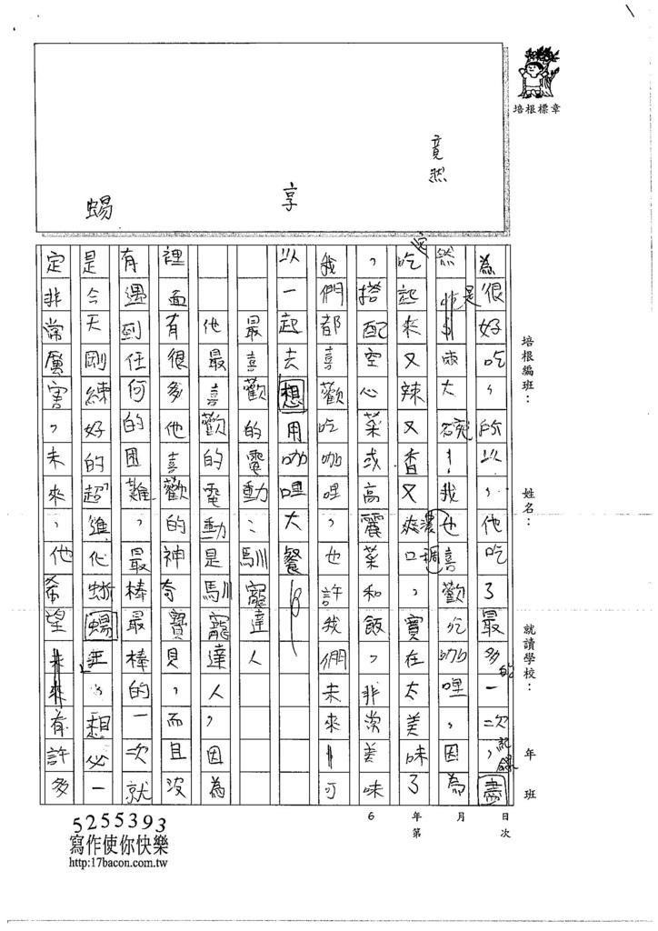 106W5208 柯冠名 (2)