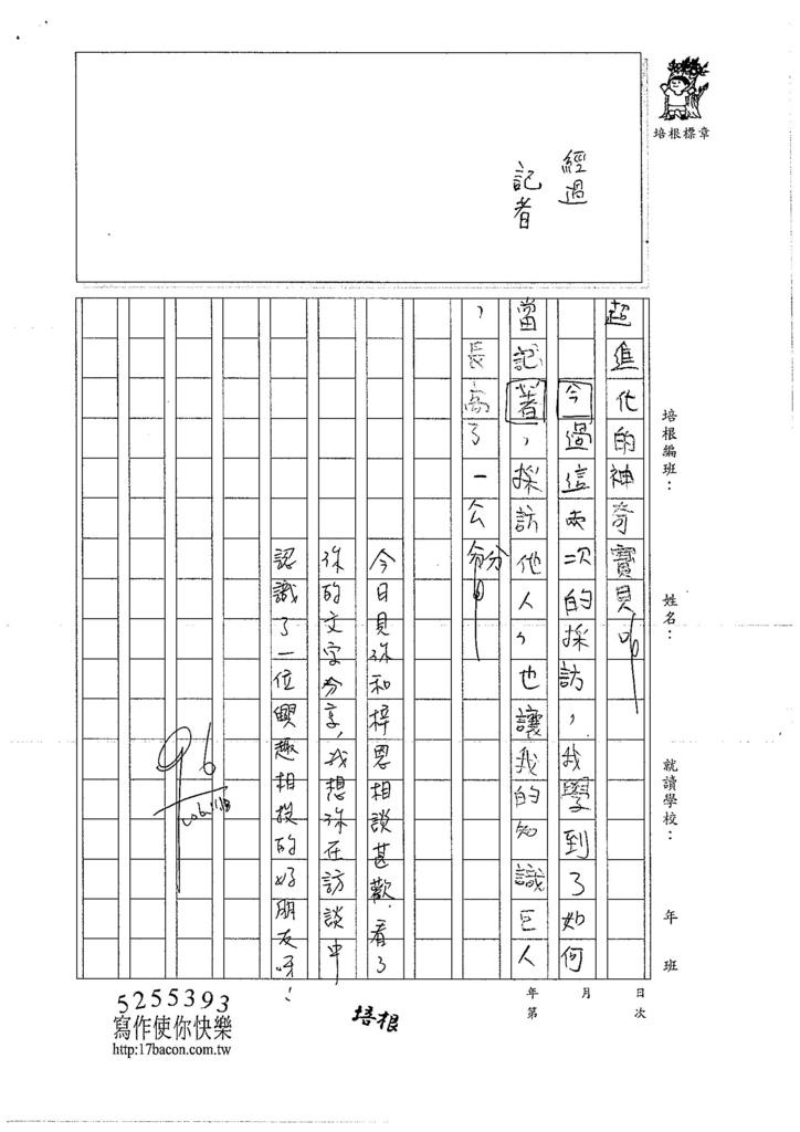 106W5208 柯冠名 (3)