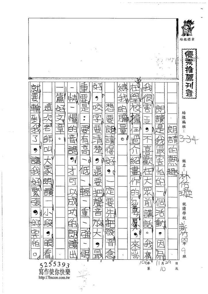 106W4210 林佑璇 (1)