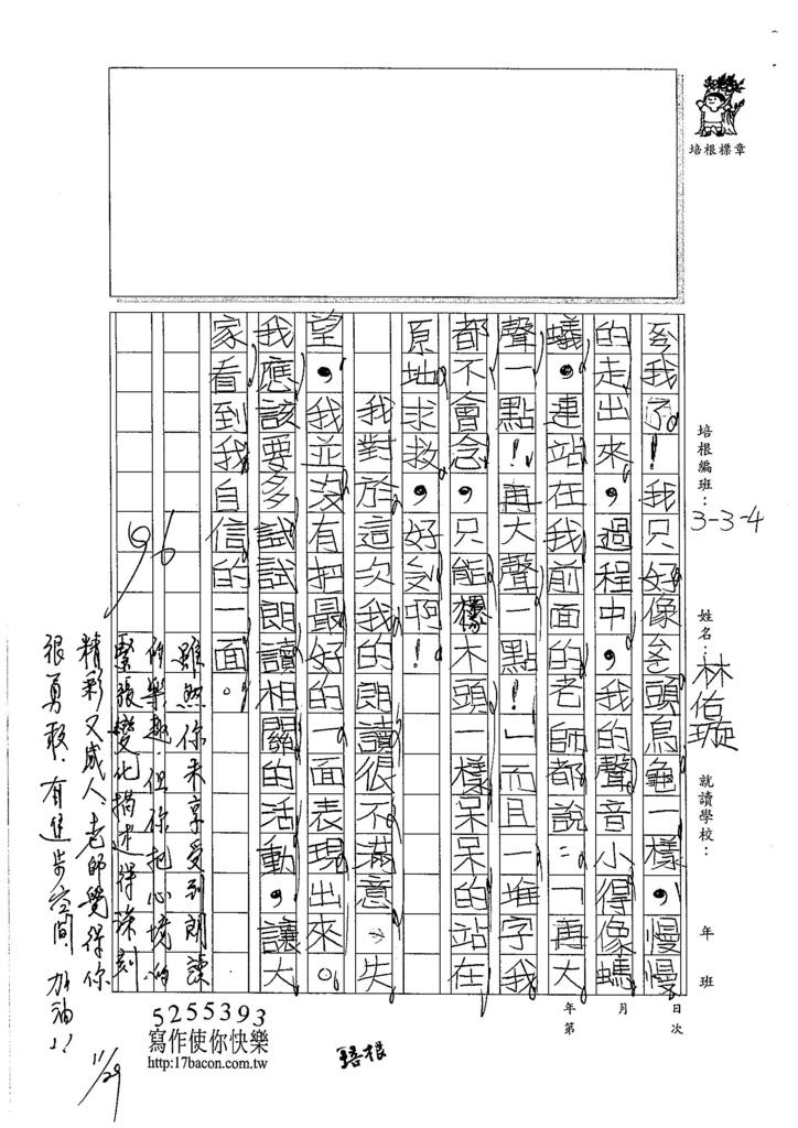 106W4210 林佑璇 (2)