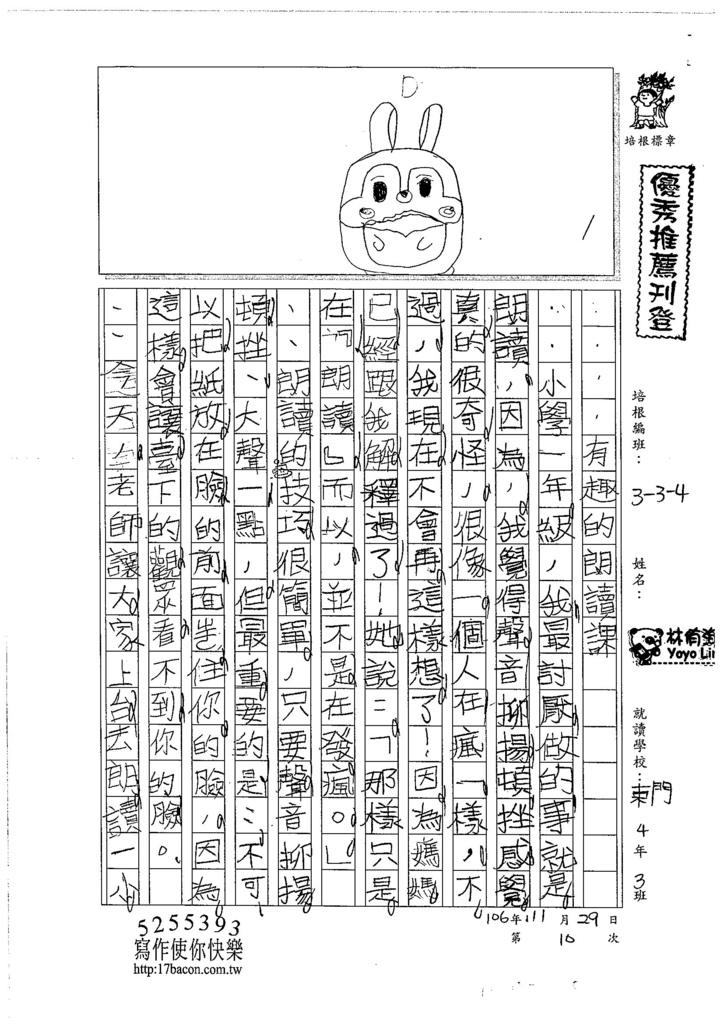 106W4210 林侑洵 (1)