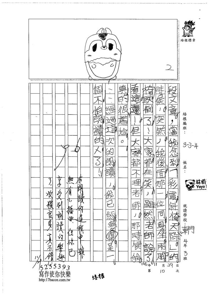 106W4210 林侑洵 (2)