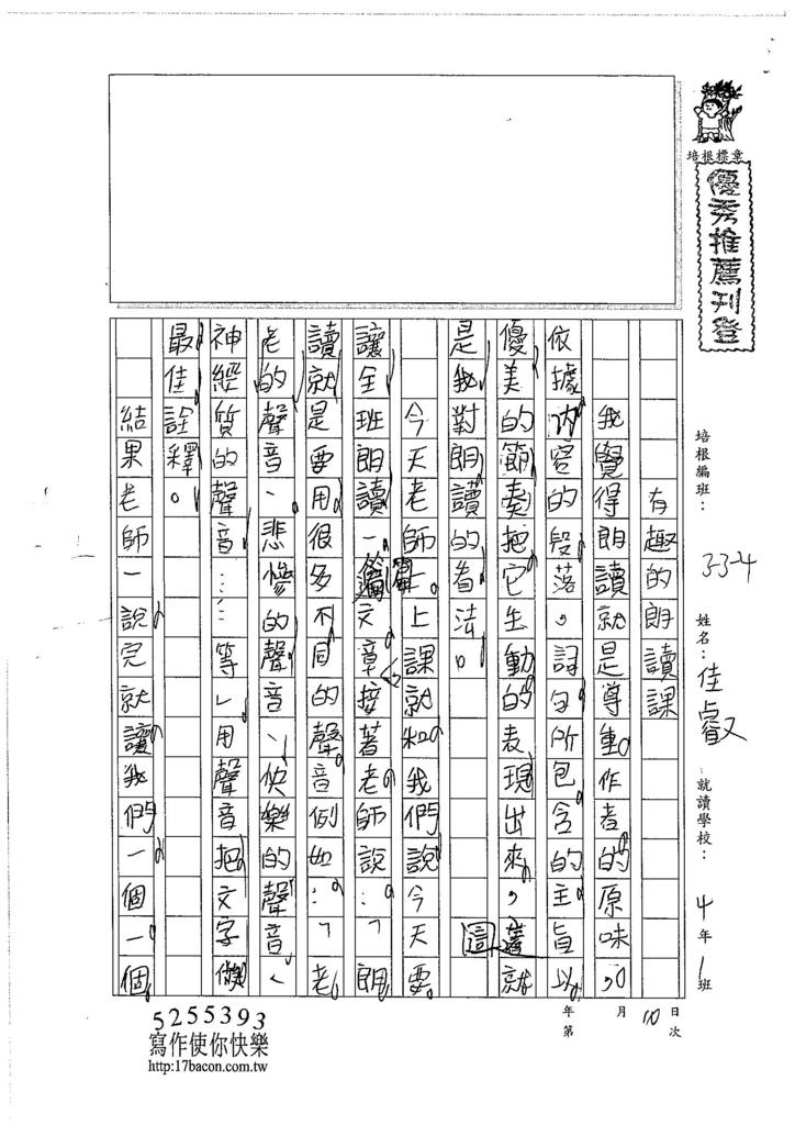 106W4210 郭佳叡 (1)