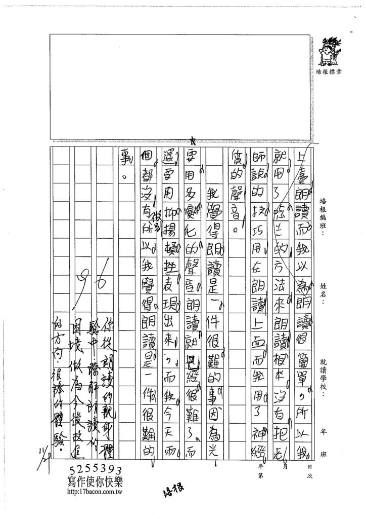 106W4210 郭佳叡 (2)