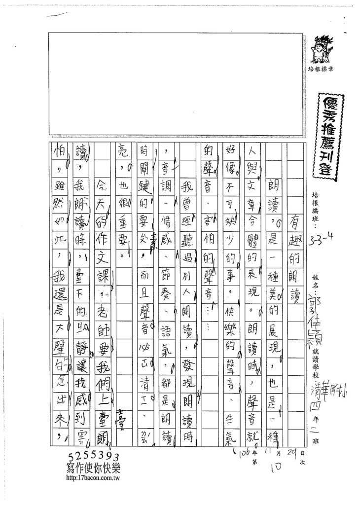 106W4210 郭佳穎 (1)