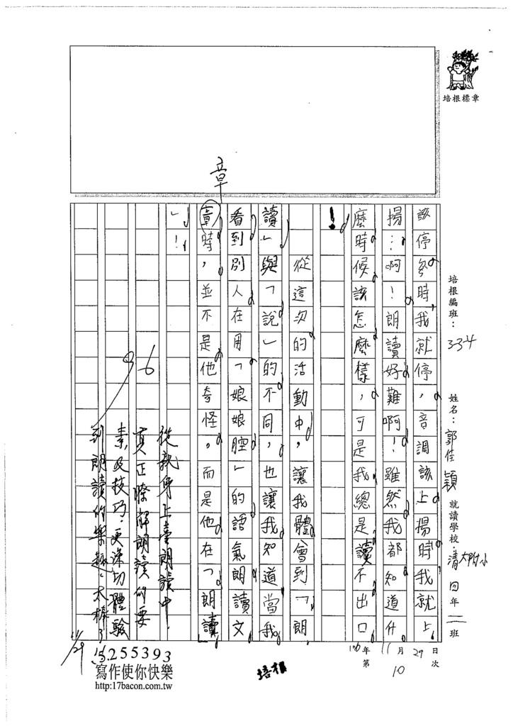 106W4210 郭佳穎 (2)