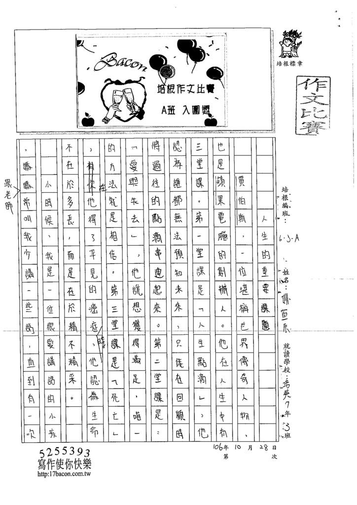 106WA205 姚宣辰 (1)