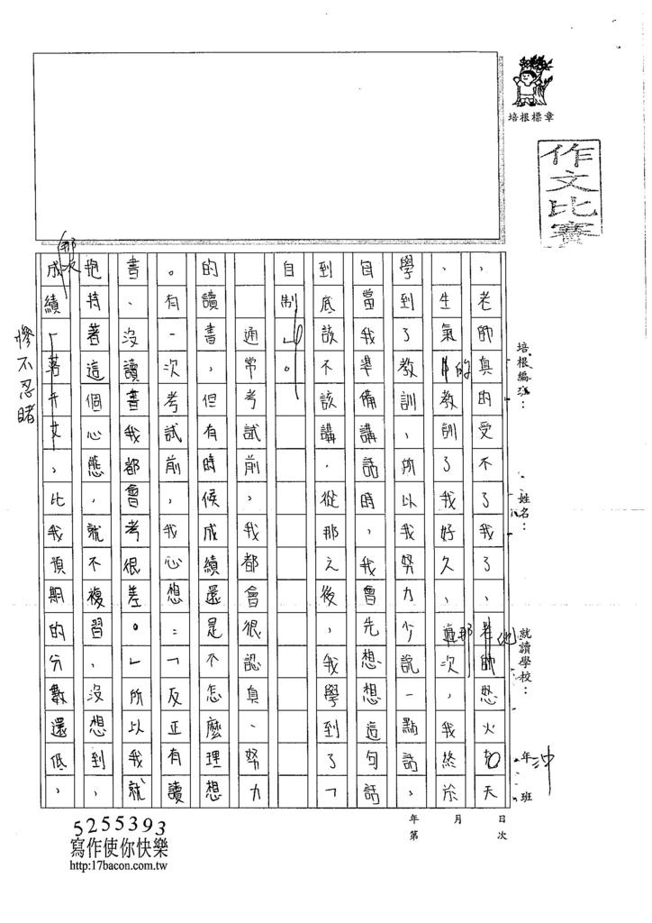 106WA205 姚宣辰 (2)